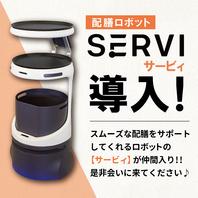 配膳ロボ「SERVI(サービィ)」が仲間入り!