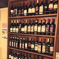 ワインが豊富!安い!100種類のワイン!