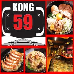 59 KONGの写真