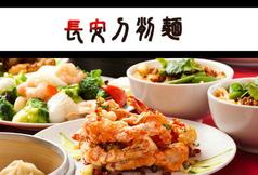 長安飯店 刀削麺の写真