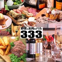 野菜とお肉の関内バル333の写真