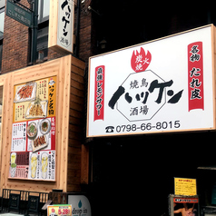 ハッケン酒場 関大前店の写真