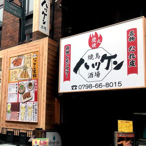 ハッケン酒場 四条畷店