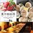 豊平館厨房 dining ダイニング 桑名 すすきの店のロゴ