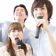 特選【二次会】にもおススメ!カラオケ無料サービス★
