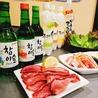 韓国焼肉 ハルハルのおすすめポイント1