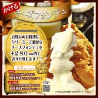 チーズフォンデュソース★1杯無料サービス(条件あり)