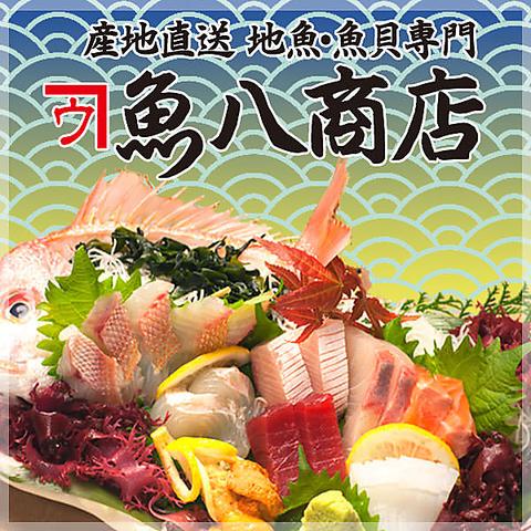 地魚酒場 魚八商店 鶴橋店 店舗イメージ1