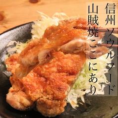 いろどりや 町田店のおすすめ料理1