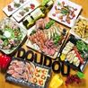 肉の居酒屋 堂々 doudouのおすすめポイント1