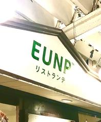 EUNP リストランテの外観2