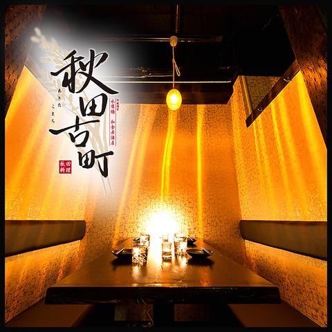 水道橋徒歩1分!東京ドーム近くの完全個室居酒屋♪水道橋で和の織り成す優美な一時を…