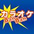 カラオケバンバン BanBan 今宿店のロゴ