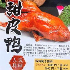麺王翔記 横浜中華街のおすすめ料理1