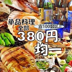 浜焼太郎 梅田 東通り店の写真