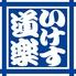 いけす道楽 吾妻橋店のロゴ