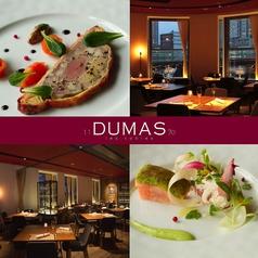 ビストロノミー デュマ DUMASの写真