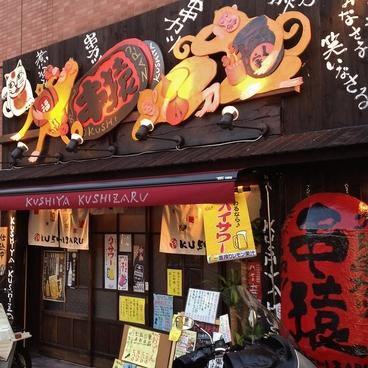 串猿 根津店の雰囲気1