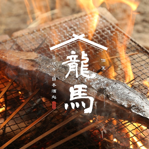 お得な飲み放題付き宴会コースは3000円~ご用意!福島の居酒屋なら『龍馬』へ♪