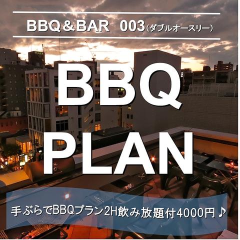 BBQ&BAR 003(ダブルオースリー)