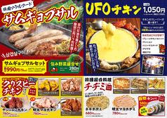 赤から 浜松初生店のおすすめ料理1