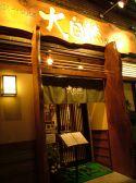 SOBA HOUSE 大自然 上野店の詳細