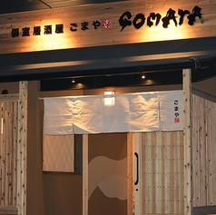 個室居酒屋 GOMA...のサムネイル画像