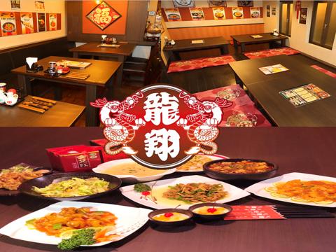 中国料理 龍翔飯店 緑町本店
