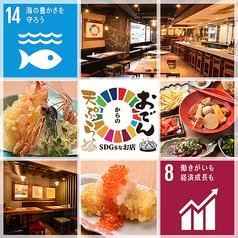 天ぷらとおでんからのSDGsなお店の写真