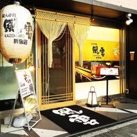 東新宿駅4分!老舗串焼き居酒屋『風雲』