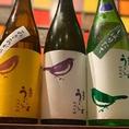 大人の美味しさといえば日本酒!種類豊富に取り揃え、様々なニーズに合わせてご提供致します。日替わりの日本酒はスタッフまでお問い合わせください。