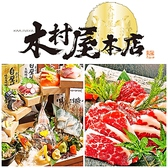 木村屋本店 横浜鶴屋町のおすすめ料理2