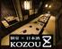 酒食ダイニング KOZOU Zのロゴ