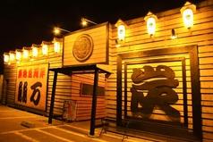 海鮮魚河岸 魚魚万 沖縄市美里店の写真