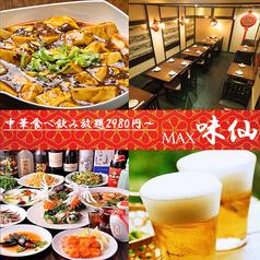 中華食べ飲み放題 MAX味仙 赤坂店の写真