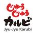 じゅうじゅうカルビ 福井南店のロゴ