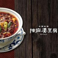■全ての麻婆豆腐の起源■陳麻婆豆腐