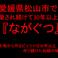 カレーの通販サイト(愛媛)