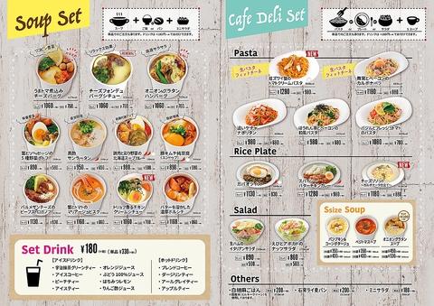 長野初出店☆サラダ専門店「サラディッシュ」と「ベリーベリースープ」がコラボ♪