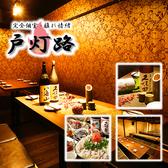 TOTORO 戸灯路 新宿東口店