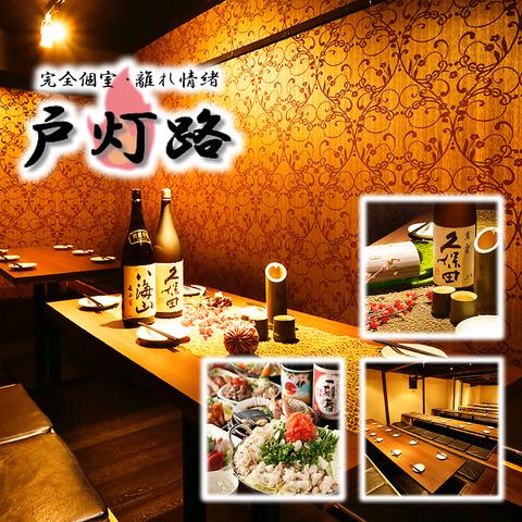 新宿最大級★全席個室のプライベート&130名様までの【独立】大宴会処へようこそ♪