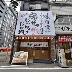 串かつ じゃんじゃん 心斎橋アメ村店の写真