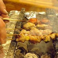炭火で焼かれる串焼、こだわりの逸品。