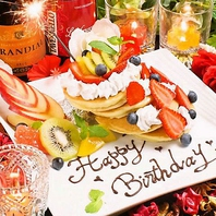 誕生日・記念日など大切な日には嬉しい特典をご用意♪