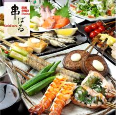 鉄板串焼Dining 串ばる 北野坂店の写真