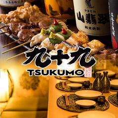 九十九 TSUKUMO 新宿2号店