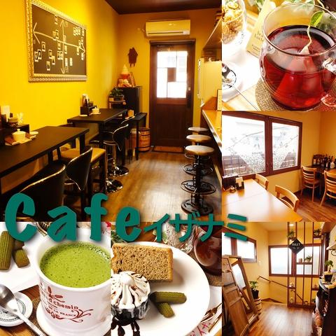 Cafe イザナミ