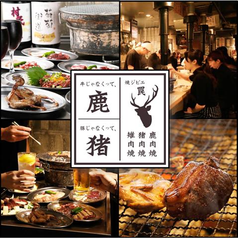 【5月末新規オープン】ハンターの仕留めたジビエ肉を、炭火でシンプルに焼き焼き。