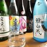 日本酒バル UMAMI うまみのおすすめポイント1