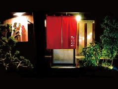 旬厨房 ひらのや 上之園店の写真